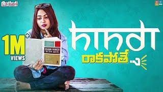 Hindi Rakapothey || Dhethadi || Tamada Media