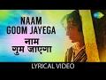 Naam Goom Jayega with lyrics | नाम गूम जायेगा गाने के बोल | Kinara |Jeetendra/Hema Malini/Dharmendra mp3
