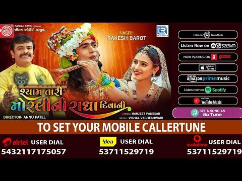 Xxx Mp4 Shyam Tari Morli Ni Radha Diwani Rakesh Barot New Gujarati Video Song 2019 Ram Audio 3gp Sex