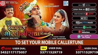 Shyam Tari Morli Ni Radha Diwani ||Rakesh Barot ||New Gujarati Video Song 2019 ||Ram Audio