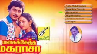 Manasuketha Magaraasa | Juke box | Ramarajan, Seetha
