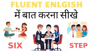 HOW TO SPEAK FLUENT ENGLISH with CONFIDENCE (HINDI) IN 6 STEPS   THINK AND GROW RICH