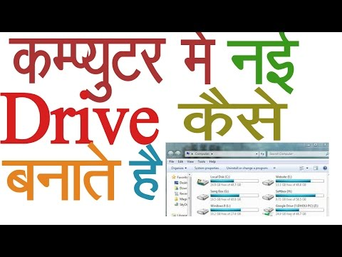 how to hide hard disk partition in windows 7 without software in hindi