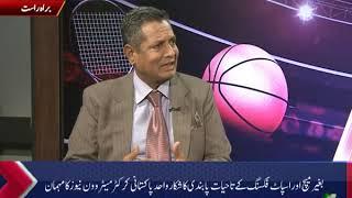 Pakistan Vs Newzealand Test Series   Analysis   ALL OUT   Metro1 News 17 Nov 18