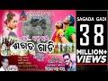 SAGADA GADI Official FULL Video by PRINCE