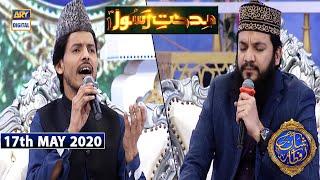 Shan-e-Iftar | Segment - Middath-e-Rasool | 17th May 2020