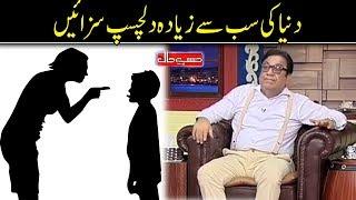 Dunya Ki Sub Say Dilshasp Sazain | Hasb e Haal | Dunya News