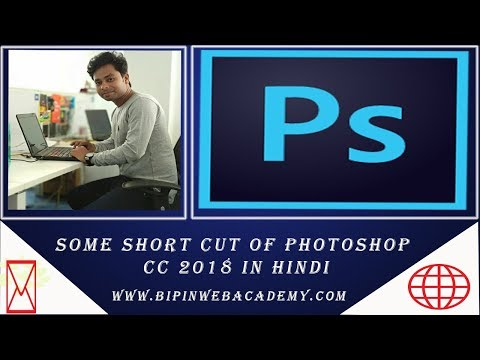 Photoshop cc 2018 in Hindi | Some Short Cut of Photoshop CC 2018 in Hindi