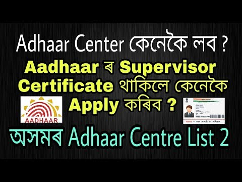 New Adhaar Centre List Of Some Major District Of Assam – Check Now