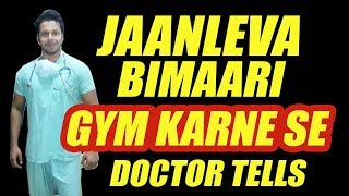 Jaanleva Bimaari, Gym Karne Walon Suno   Doctor Tells On Tarun Gill Talks