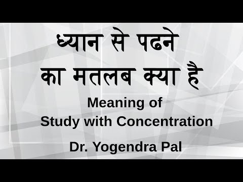 Meaning of Study with Concentration | Hindi | Dr. Yogendra Pal | Study Tips