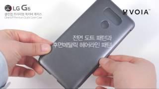VOIA LG G6 프리미엄 퀵커버 케이스(G6 premium quick cover case)