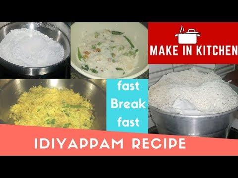 Idiyappam recipe in Tamil | இடியாப்பம் செய்வது எப்படி? | Breakfast recipe in Tamil | Make In Kitchen