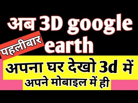 google 3d earth में अपना घर देखो now google earth in 3d for mobile  || by technical boss