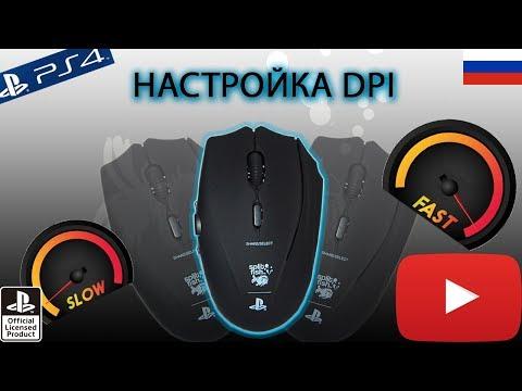 Tutorial FragFX Shark PS4/PS3 - НАСТРОЙКА DPI