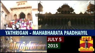 Yathrigan - Season 4 - Mahabharata Padhaiyil - (05/07/2015) - Thanthi TV