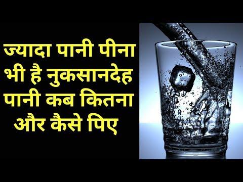 पानी कब कितना और कैसे पिए. l  ज्यादा पानी पीना नुकसान दे हो सकता है