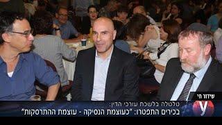 "#x202b;שלושה מבכירי לשכת עו""ד התפטרו בעקבות פרשת אפי נוה - ריאיון לאולפן Ynet עם אחד המתפטרים מעיין אמודאי#x202c;lrm;"