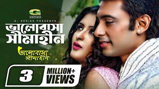 Bhalobasha Simahin | ft Porimoni | by Monir Khan & Nancy | HD1080p | Bhalobasha Simahin