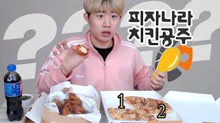 피자나라 치킨공주 먹방...? 피자 2조각이??