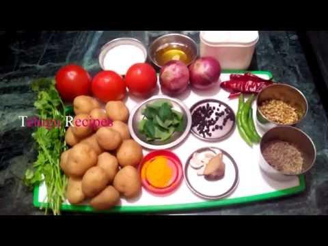 Aloo Kurma | Potato Kurma | Bangaladumpa Kurma| in Telugu | ఆలు కుర్మా