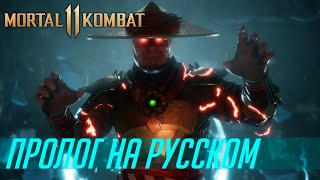 Download Mortal Kombat 11 ПРОЛОГ НА РУССКОМ Video