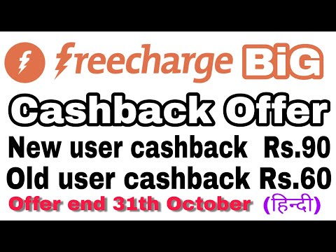 Big cashback offer-get total rs.90 cashback in freecharge app recharge all operator(but not airtel)