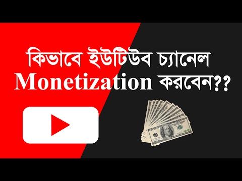 How to Monetize YouTube Channel Bangla 2017 | Earn Money from Youtube Bangla