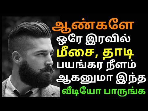 How to Grow Beard Naturally Very Fast | Home Made Beard and Hair Growth oil