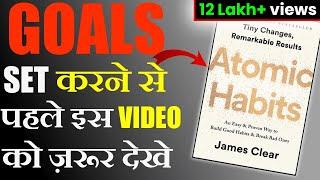 GOALS SET करने से पहले इस VIDEO को ज़रूर देखे   ATOMIC HABITS SUMMARY BY JAMES CLEAR