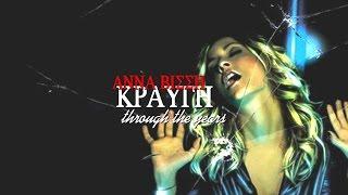 Άννα Βίσση - Κραυγή (Through the Years)   Anna Vissi - Kravgi (Video Mix)