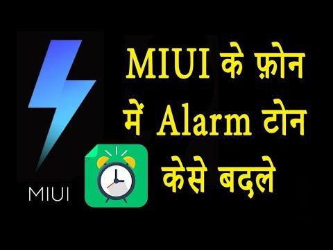 How to change Alarm tone in MIUI | MIUI के फ़ोन में अलार्म टोन केसे बदले | हिंदी में