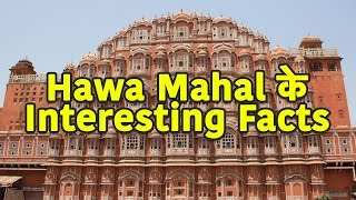 Hawa Mahal से जुड़े Interesting Facts जिनसे अब तक आप होंगे अनजान