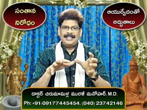 Unwanted Pregnancy and Sure Remedy in Telugu by Dr. Murali Manohar Chirumamilla, M.D. (Ayurveda)