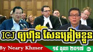 ICJ​ លូកដៃហើយ,Cambodia News,By Neary khmer