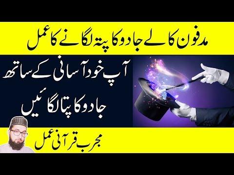 How To Find Hidden Black Magic-Jadu Ka Pata Lagana Ka Wazifa-Hidden Magic