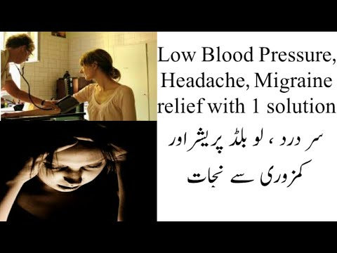 How to control low blood pressure || Headache || Migraine