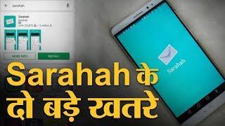गलती से भी न डाउनलोड करना Sarahah, कर लिया है तो डिलीट कर दो! | The Lallantop