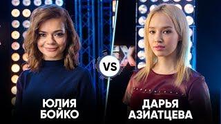 Download Юлия Бойко vs Дарья Азиатцева | Шоу Успех Video