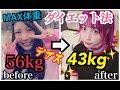 【激痩せ注意】誰でも12キロ痩せれる‼︎‼︎ふくれな流ダイエット法‼︎