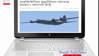 চীনের সঙ্গে উত্তেজনা : পশ্চিমবঙ্গে হারকিউলিস যুদ্ধবিমান আনছে ভারত | (Bangla Tech News)