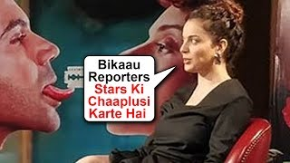 Kangana Ranaut ANGRY On Cheap Reporters, EXPOSES Nepotism In Bollywood