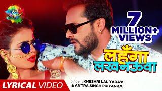Lehnga Luckhnaowa with lyrics-लहंगा लखनऊआ | Khesari Lal Yadav | Antra Singh Priyanka | Bhojpuri Song