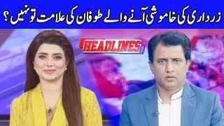 Headline at 5 With Uzma Nauman And Habib Akram   10 August 2018   Dunya News