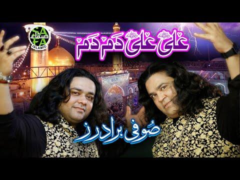 Xxx Mp4 New Qawali 2019 Sufi Brothers Ali Ali Dum Dum Safa Islamic 3gp Sex