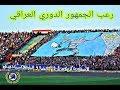 ترتيب أقوى جمهور الدوري العراقي .روعه ادخل وشوف فريقك⚽️