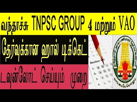 tnpsc group 4 and vao exam hall ticket download 2018