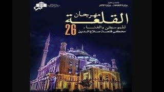#x202b;مهرجان قلعة صلاح الدين في دورته الخامسة والعشرين#x202c;lrm;