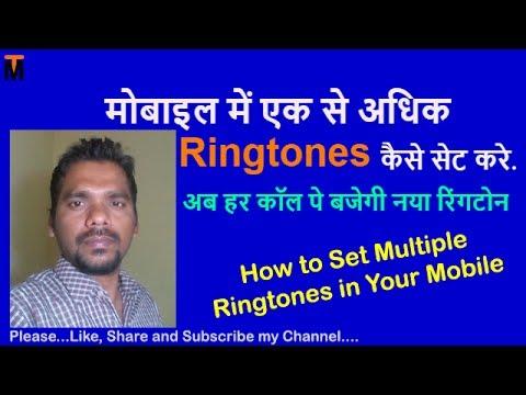 How to Set Multiple Ringtones in Your Smartphone - अब हर कॉल पे बजेगी नया रिंगटोन | [Hindi | Urdu]