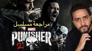 #x202b;مراجعة الموسم الثاني لمسلسل The Punisher#x202c;lrm;